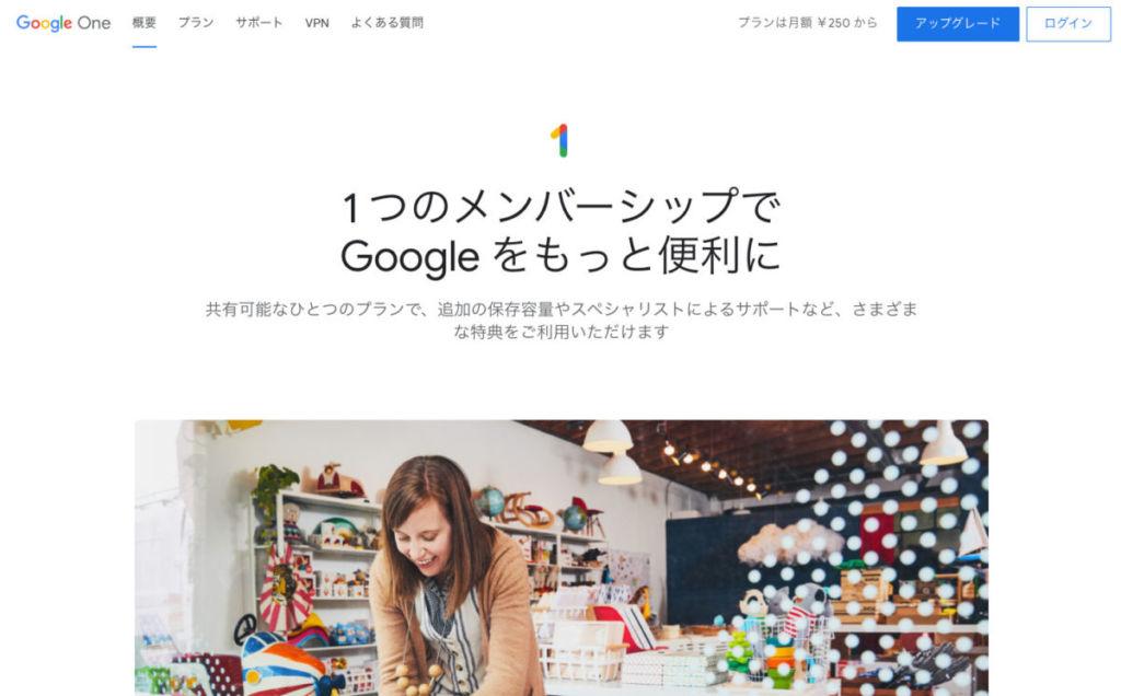 google one / Googleフォトが容量無制限保存廃止!代わりのストレージサービス5選!