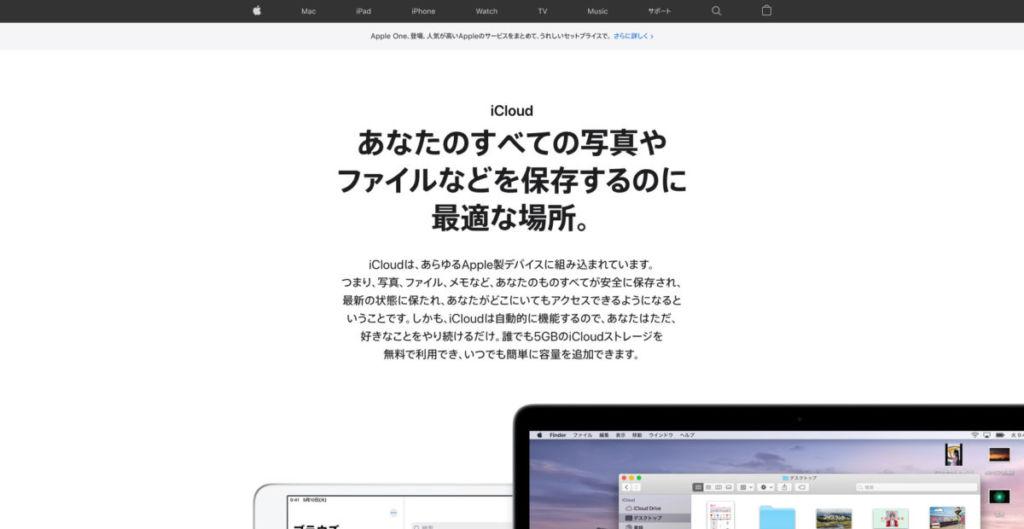 iCloud / Googleフォトが容量無制限保存廃止!代わりのストレージサービス5選!