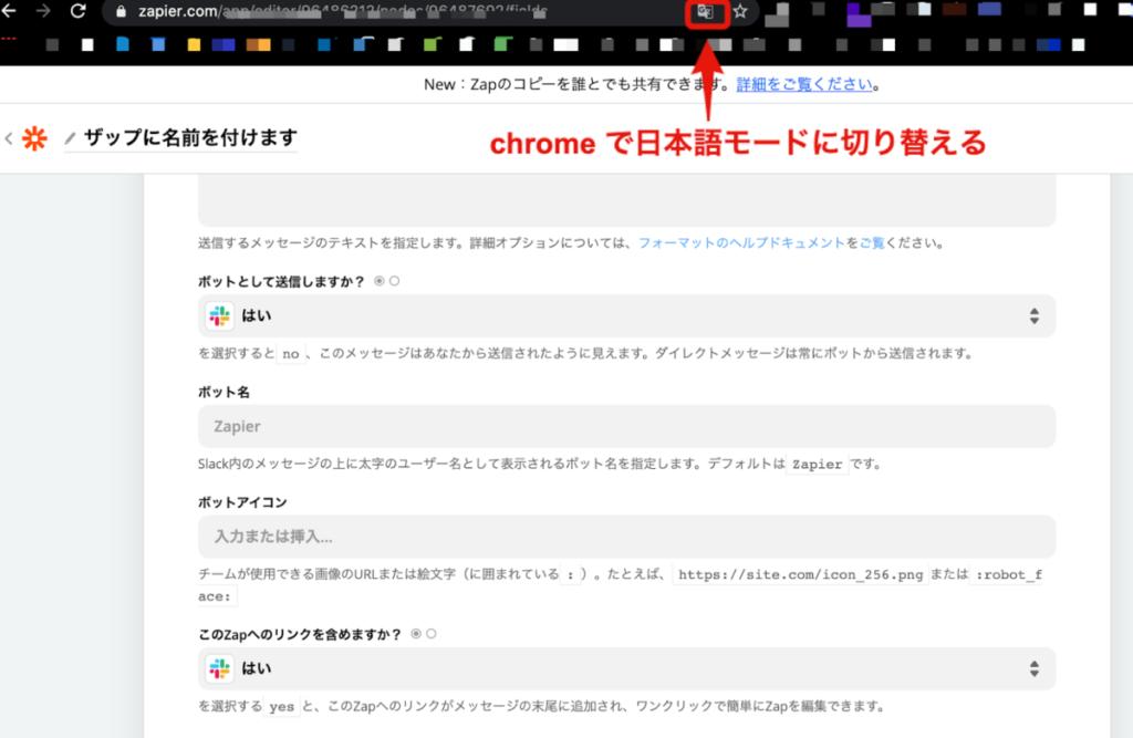 Zapier管理画面 / 【 NoCode 】ノーコード「Zapier」を使ってブログSNS投稿を自動化!業務効率をアップ!