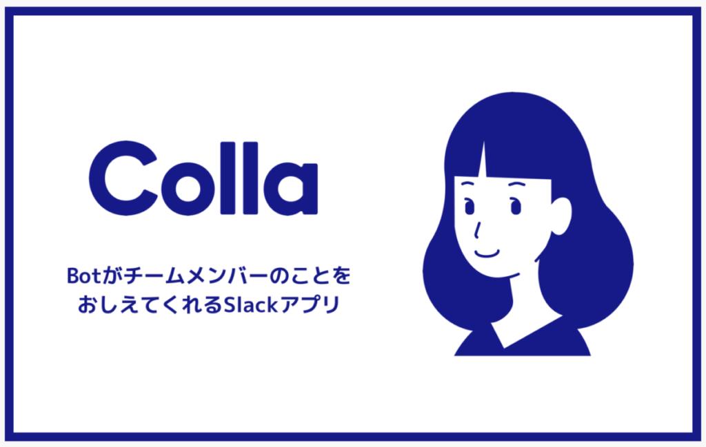 Colla / 【 vol.2 】11個紹介!チャットだけじゃない!ラジコードの Slack 活用法