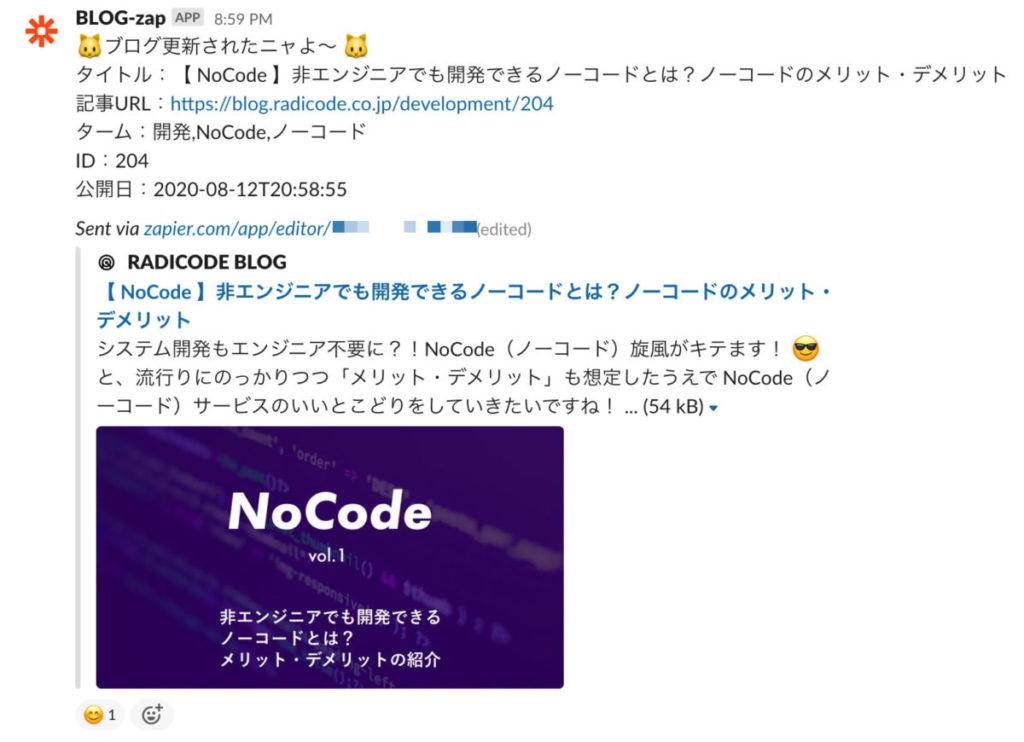 slack通知画面 /【 NoCode 】ノーコード「Zapier」を使ってブログSNS投稿を自動化!業務効率をアップ!