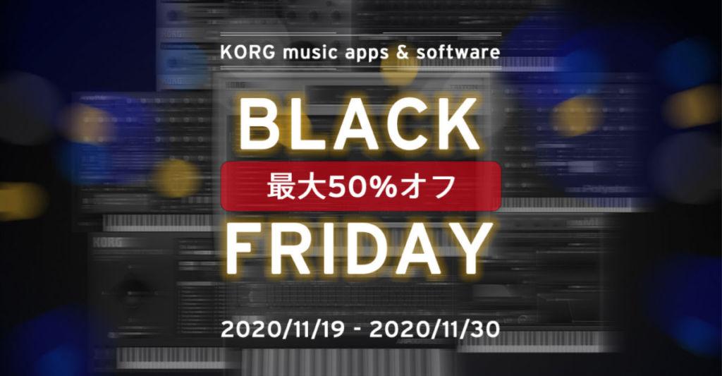 korg / 随時更新ブクマ必須!2020年 BLACK FRYDAY!お得なセール集めました!