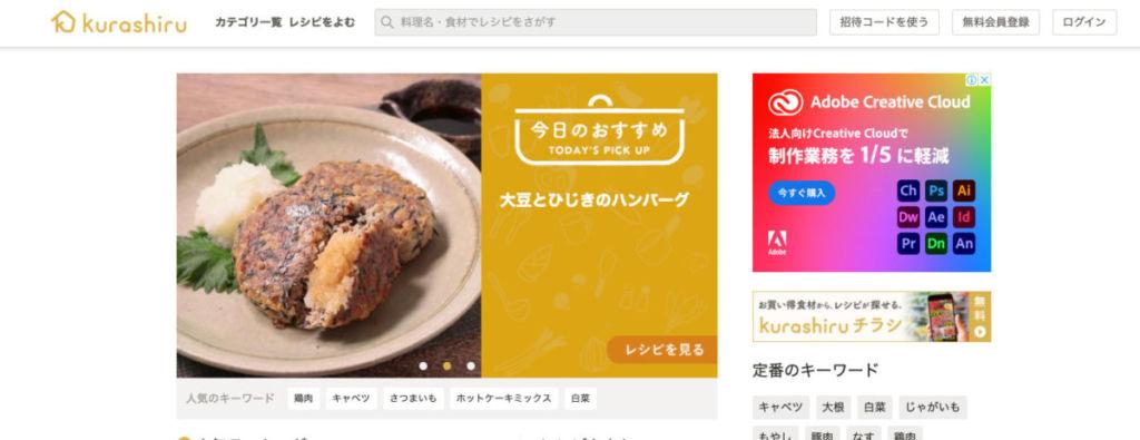 kurashiru  / LINEミニアプリって何があるの?シーン別におすすめのLINEミニアプリを15撰紹介!