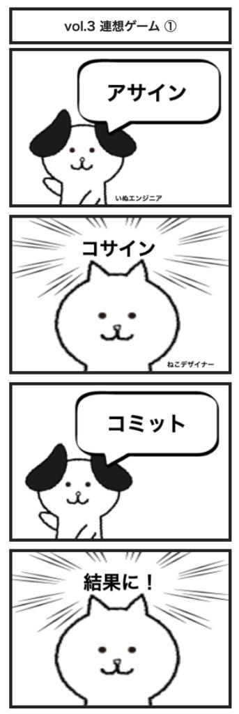 vol.3 連想ゲーム ①