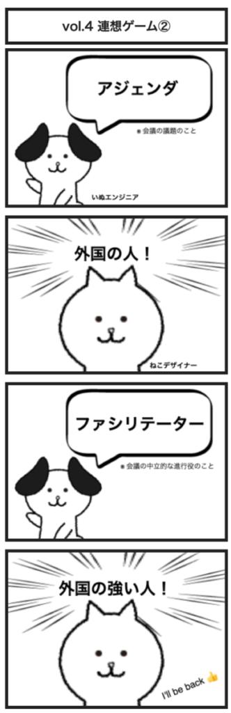 vol.4 連想ゲーム②