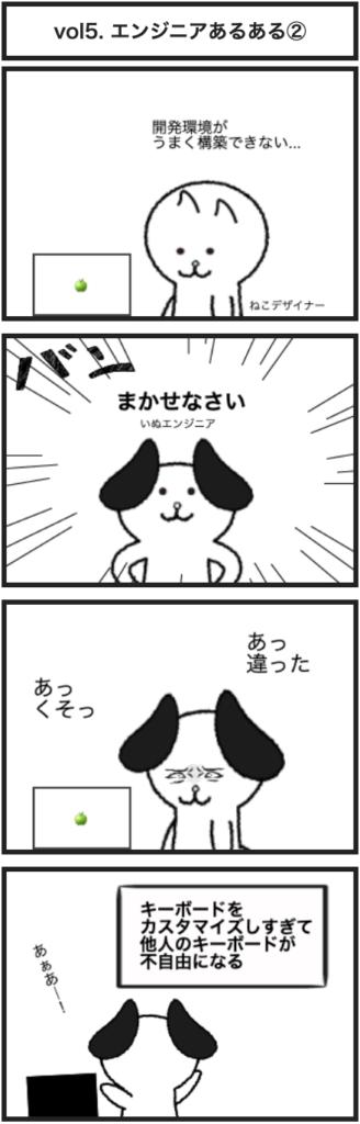 vol.5 エンジニアあるある②