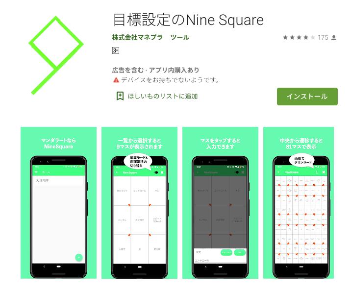 nine square / 【思考整理術 】アプリを使って思考を整理!新しいアイデアをどんどん生み出そう!