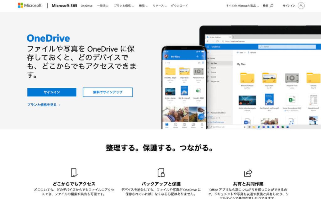 OneDrive / Googleフォトが容量無制限保存廃止!代わりのストレージサービス5選!