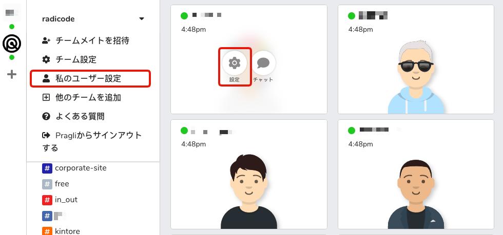 ユーザー設定 / [ 逆引き ] 楽しむリモートコミュニケーション!遊び心のあるツール「Pragli」の使い方(ユーザー設定編)