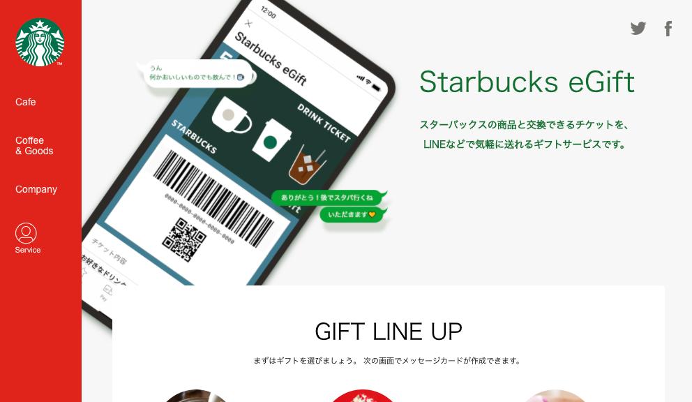 Starbucks eGift / ギフトシーズン!感謝の気持ちを伝えてみよう!おすすめのギフトサービス11選!