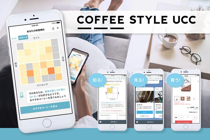 coffee style ucc / LINEミニアプリって何があるの?シーン別におすすめのLINEミニアプリを15撰紹介!