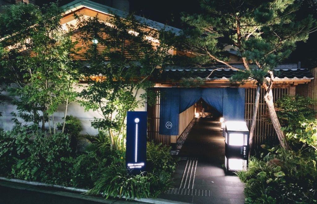 入り口 / 由縁 新宿 温泉旅館