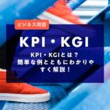 KPI・KGIとは? 簡単な例とともにわかりやすく解説!