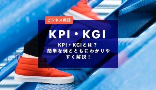 KPI・KGIとは?簡単な例とともにわかりやすく解説