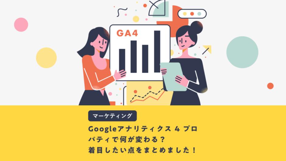 Googleアナリティクス 4 プロパティで何が変わる? 着目したい点をまとめました!