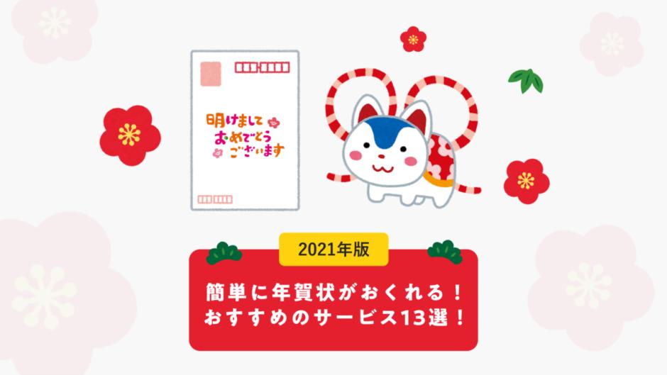 【2021年版】簡単に年賀状がおくれる!おすすめのサービス13選!