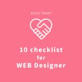 【 WEBデザイナー 】チーム作業を円滑に!組み込み前の10つのチェックリスト