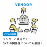 ベンダー(Vendor)とは何か? DXとの関係性についても解説!