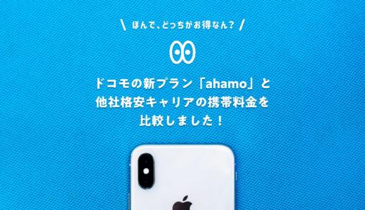ドコモの新プラン「ahamo」と他社格安キャリアの携帯料金を比較!