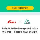 Rails の Active Storage ダイレクトアップロード機能を Nuxt から使う