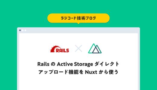 【Rails+Nuxt】RailsのActive Storage ダイレクトアップロード機能を Nuxt から使う