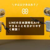 LINE の日本語特化AIでできることを分かりやすく解説!
