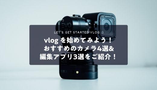 vlog を始めてみよう!動画撮影におすすめのカメラ4選&編集アプリ3選をご紹介!