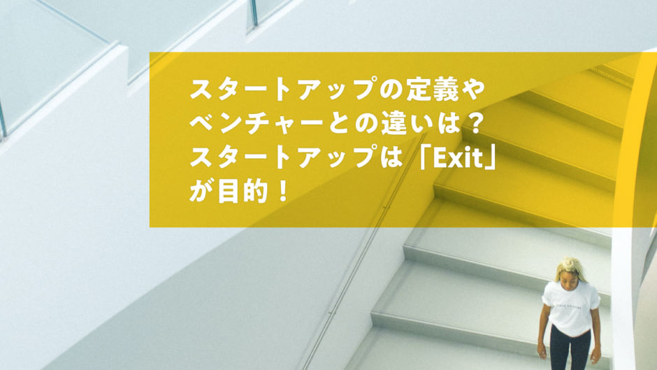 スタートアップの定義やベンチャーとの違いは?スタートアップは「Exit」が目的!