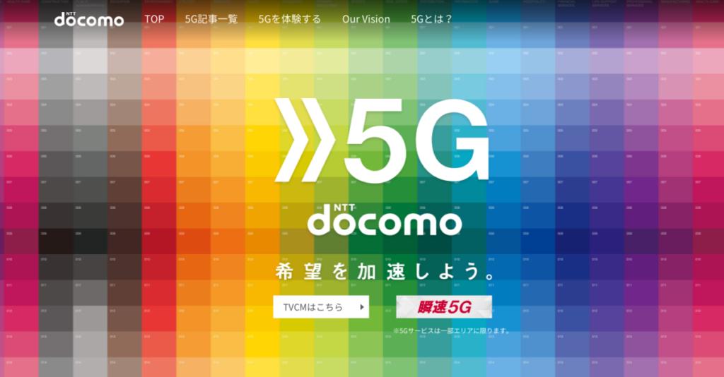 5G - ドコモの新プラン「ahamo」と他社格安キャリアの携帯料金を比較!