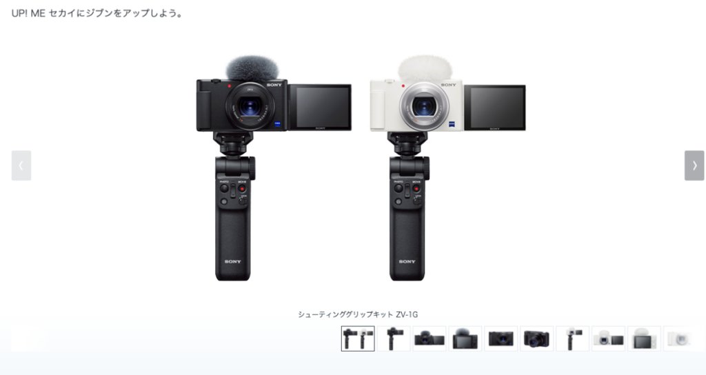 vlogカメラ / vlog を始めてみよう! おすすめのカメラ4選& 編集アプリ3選をご紹介!