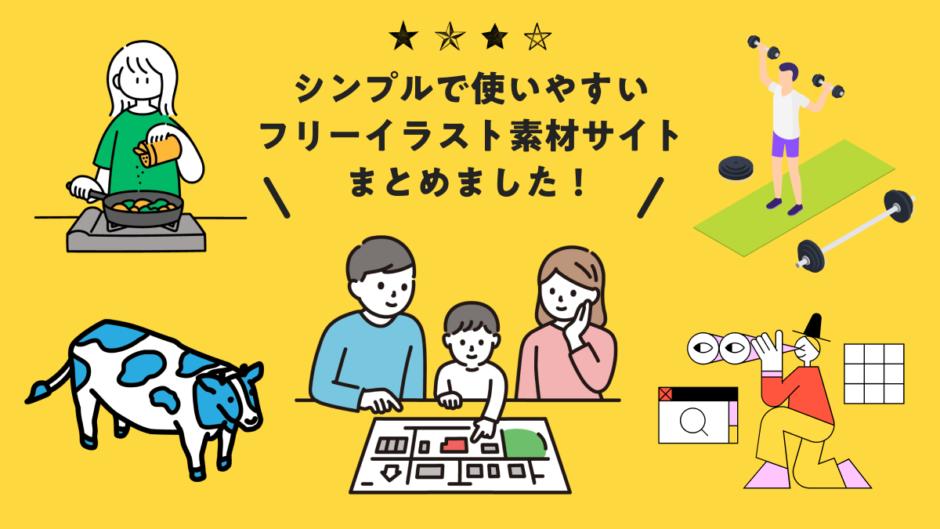 【無料】2021年!シンプルでめっちゃ使いやすいフリーイラストサイトまとめました!(会員登録不要)