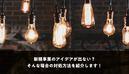 新規事業のアイデアが出ない?そんな場合の対処方法を紹介します!