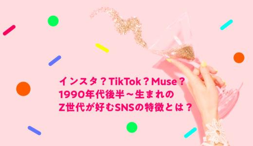 インスタ?TikTok?Muse?Z世代(1990年代後半~生まれ)が好むSNSの特徴とは?