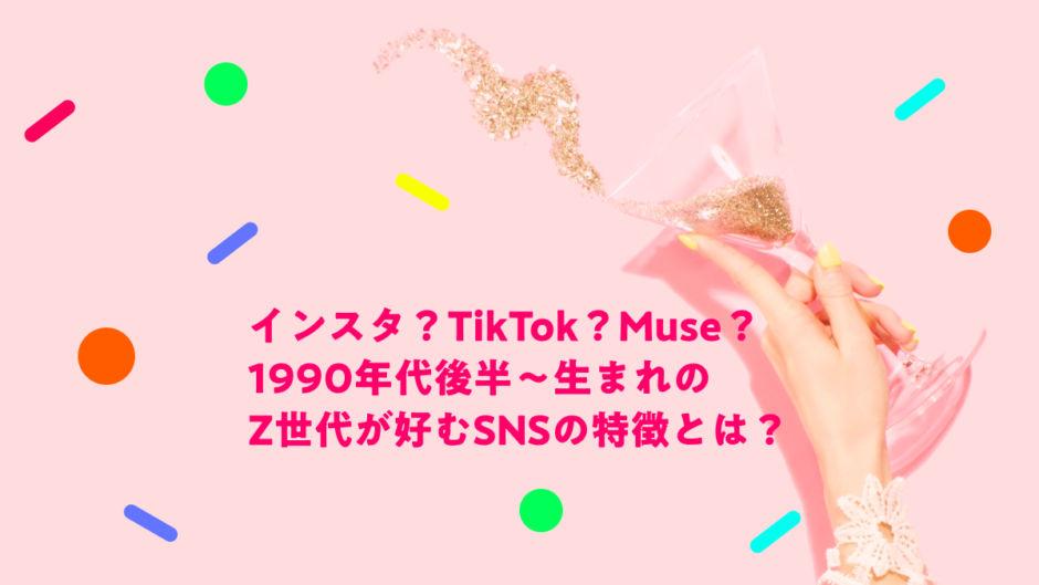 インスタ?TikTok?Muse? Z世代(1990年代後半~生まれ) が好むSNSの特徴とは?