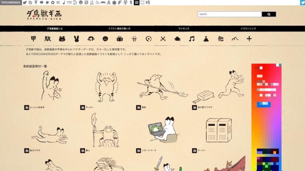 ダ鳥獣戯画 -【無料】2021年!お洒落で使いやすいフリーイラストサイトまとめました!(商用利用可)