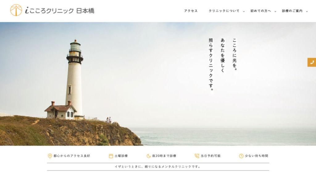 iこころクリニック日本橋 - コロナ禍で落ち込んでしまった人へ。オンライン診療ができる病院を紹介