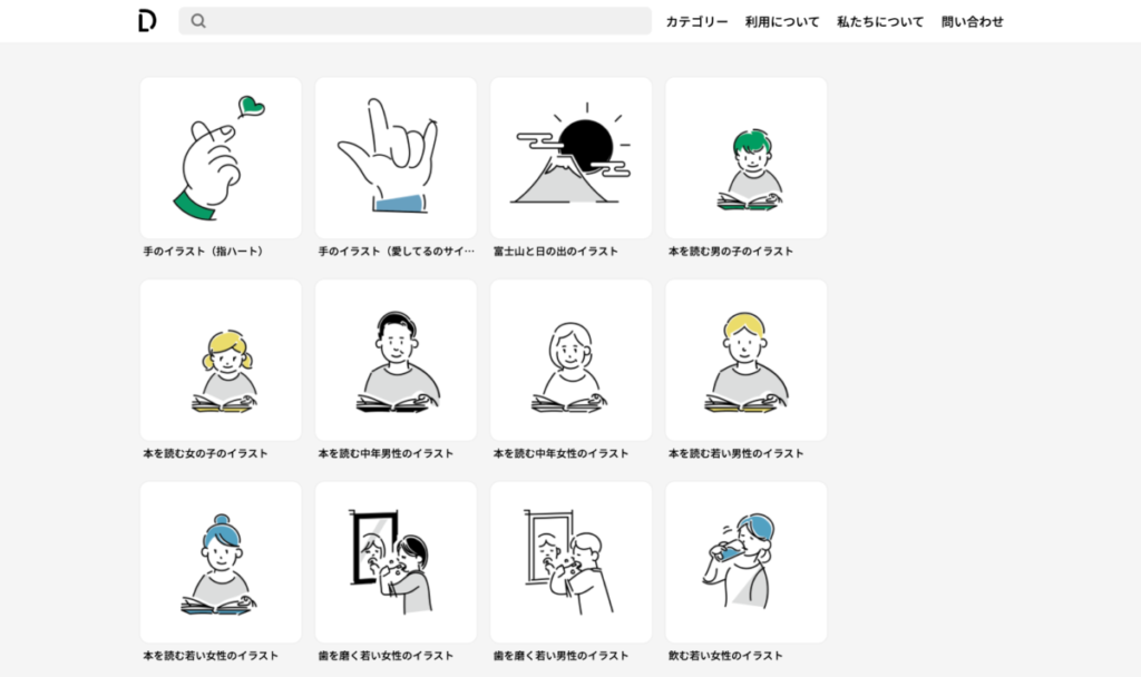 Loose Drawing - 【無料】2021年!シンプルで使いやすいフリーイラストサイトまとめました!(会員登録不要)
