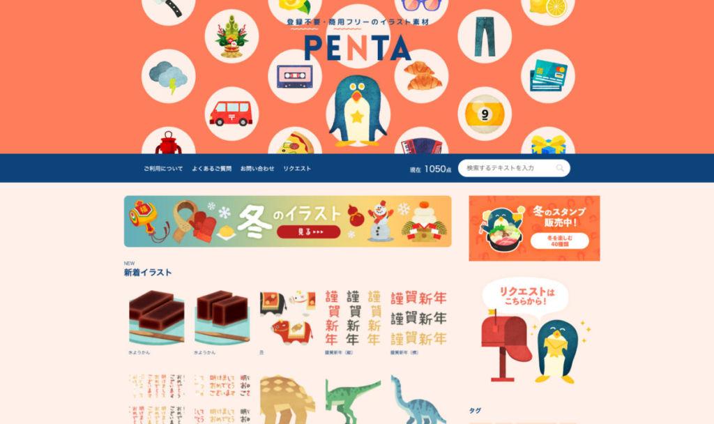 PENTA - 【無料】2021年!お洒落で使いやすいフリーイラストサイトまとめました!(商用利用可)