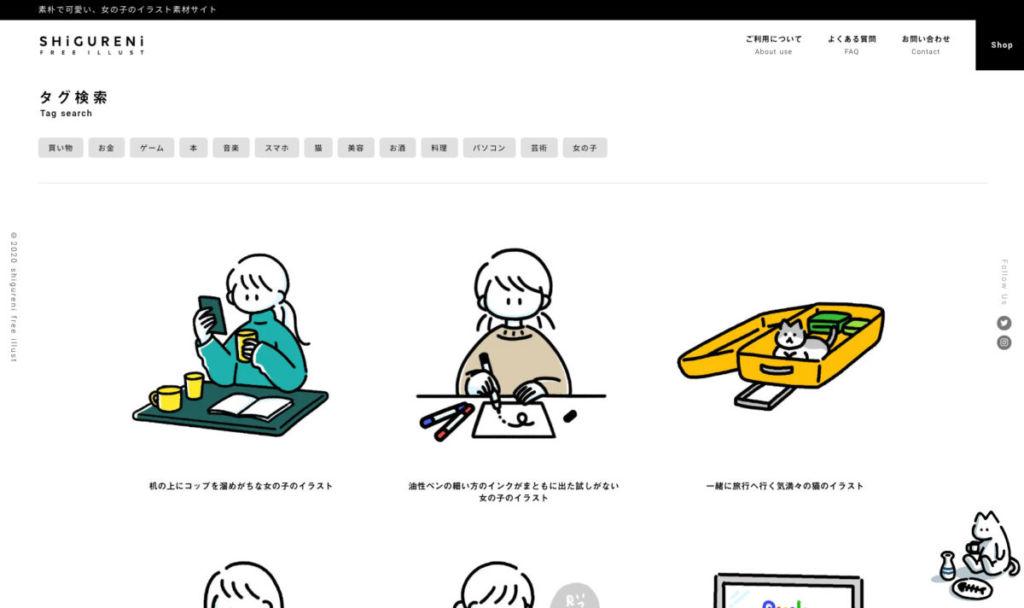 shigureni free illust -【無料】2021年!お洒落で使いやすいフリーイラストサイトまとめました!(商用利用可)