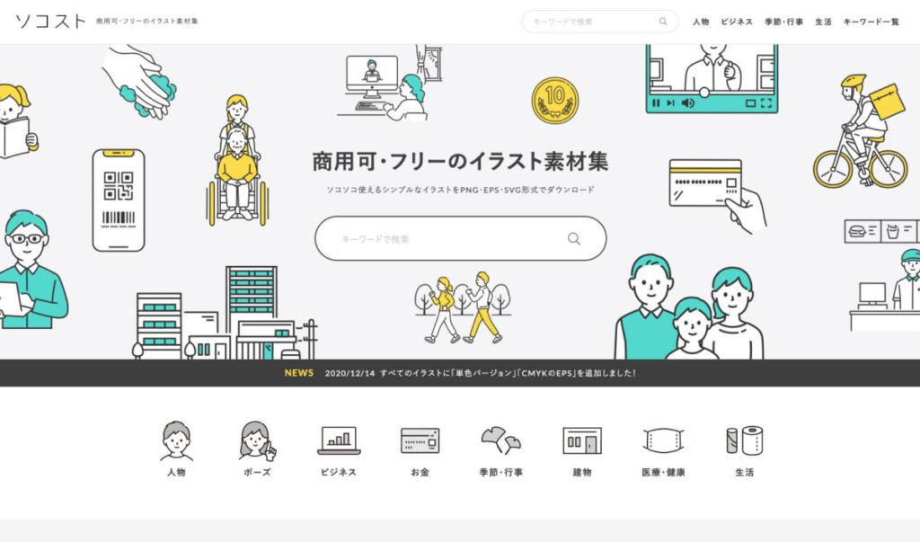 ソコスト -【無料】2021年!お洒落で使いやすいフリーイラストサイトまとめました!(商用利用可)
