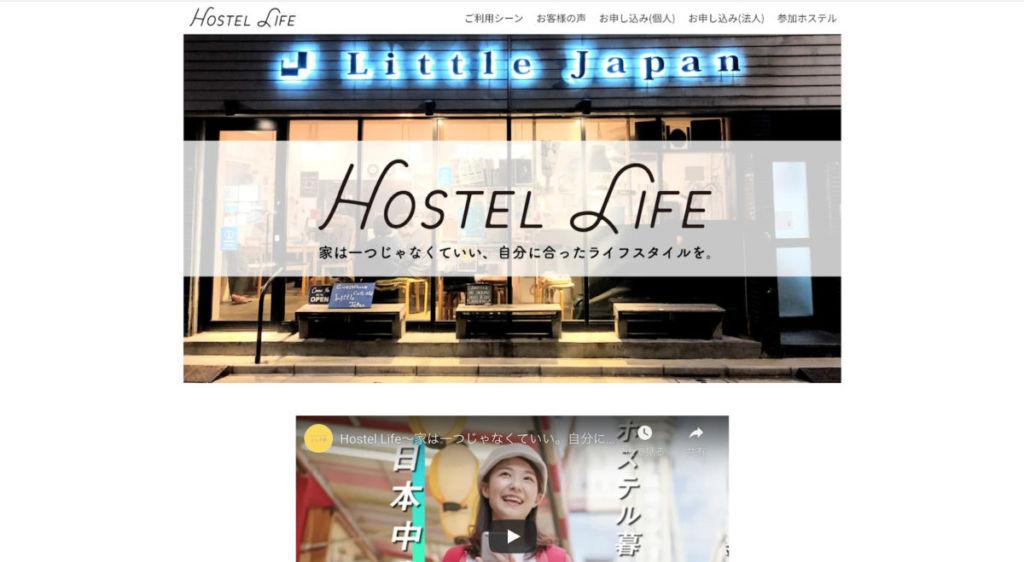 HostelLife