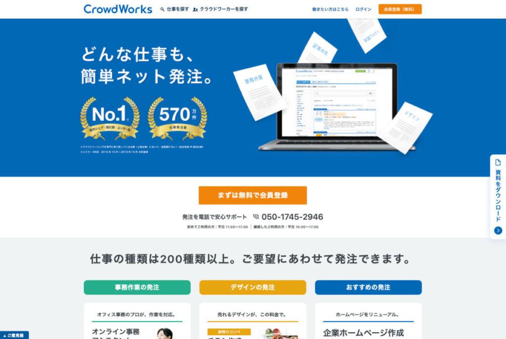 Crowd Works - スキルシェアで手軽に副業しよう!代表的なサービスを紹介!