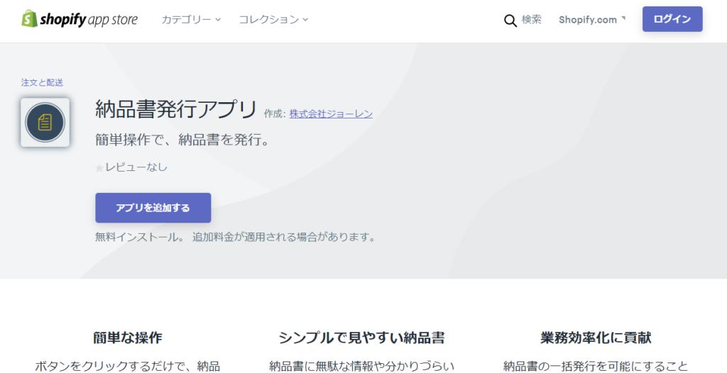 納品書発行アプリ