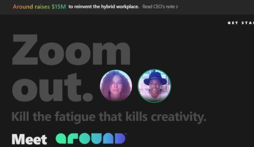 新ビデオ会議ツール「around.co」とは?zoomとは違う5つの優れた機能を紹介!