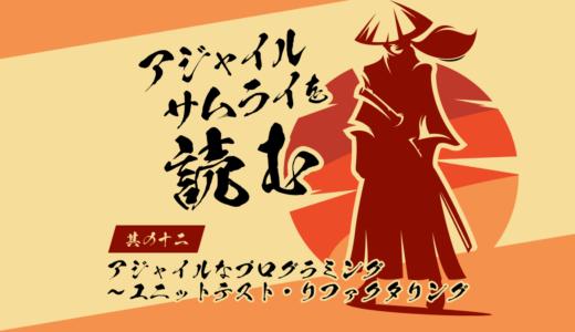 【アジャイル】アジャイルサムライを読む その12 ~ ユニットテスト / リファクタリング