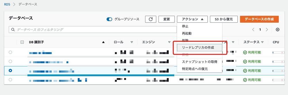 リードレプリカDBの作成 / Metabaseと比較して、Google データポータルをデータ可視化ツールとして導入してみた!