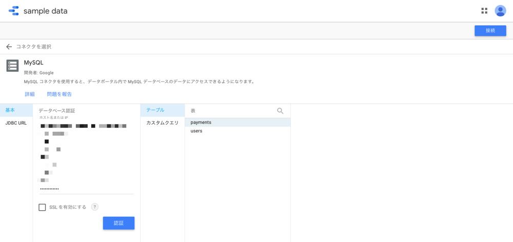 データソースの作成 / Metabaseと比較して、Google データポータルをデータ可視化ツールとして導入してみた!